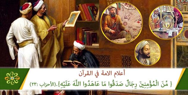 أعلام الامة في القرآن