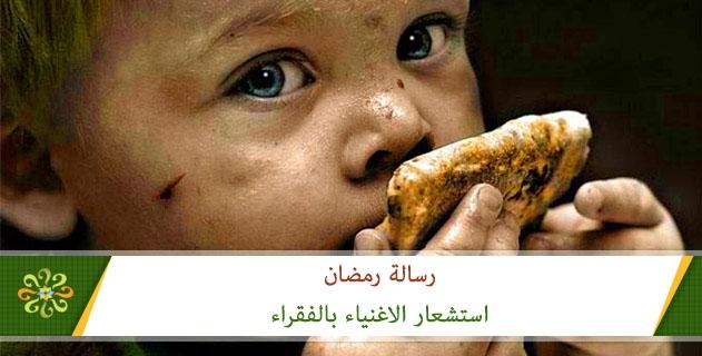 استشعار الاغنياء بالفقراء