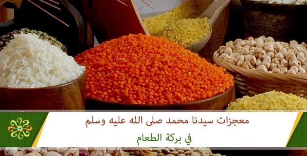 معجزات الرسول صلى الله عليه وسلم في بركة الطعام